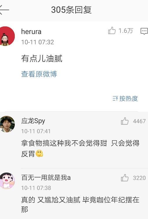 《在远方》刘烨马伊琍面条吻,网友:只有尴尬和油腻